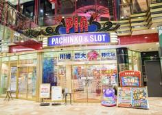 Japonska: Igralni avtomat pachinko